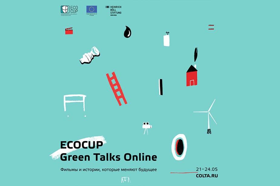 В России пройдет первый онлайн-фестиваль «зеленого» документального кино