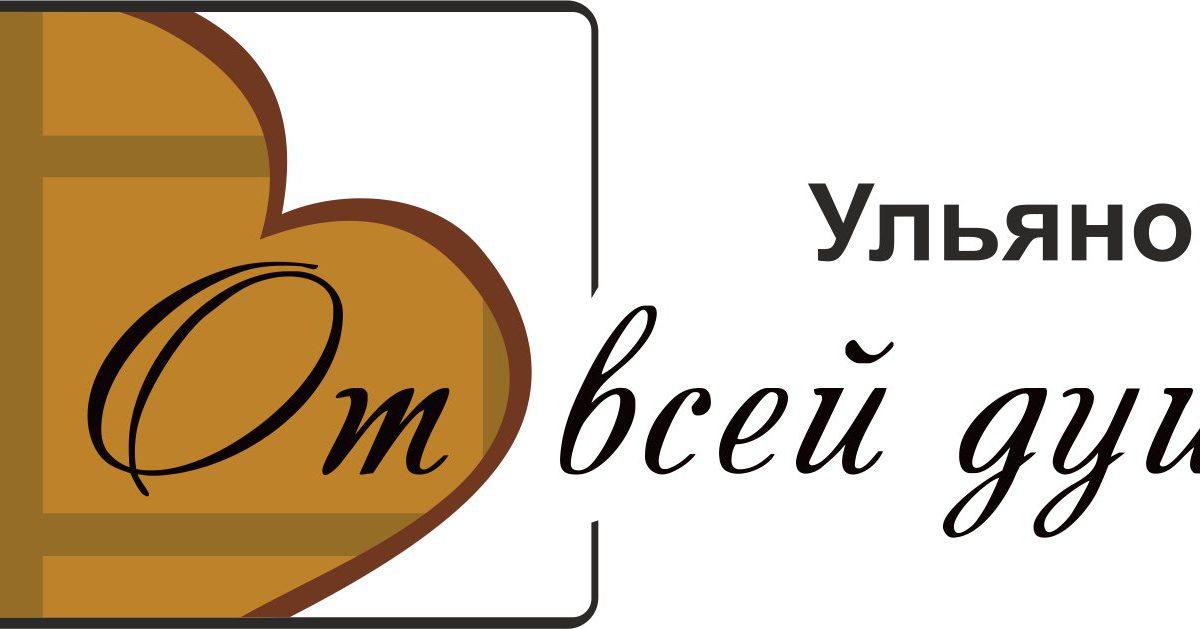 В Ульяновской области выберут победителя кинофестиваля «От всей души» за 10 лет