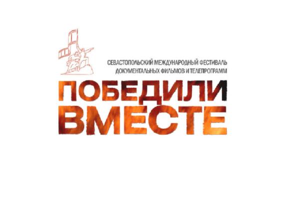 75 лучших документальных фильмов фестиваля «Победили вместе» покажут онлайн