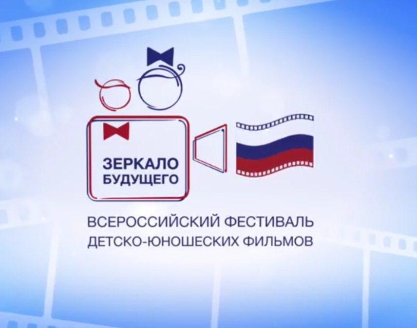 В Тюмени пройдёт Всероссийский фестиваль детско-юношеских фильмов