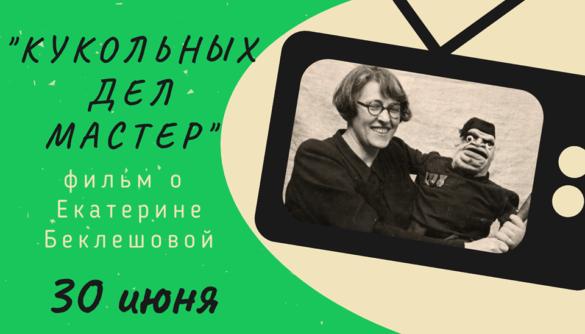 30 июня выходит  документальный фильм о Екатерине Беклешовой