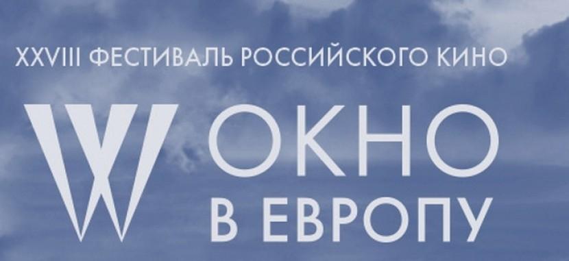 Фестиваль «Окно в Европу» переносится с августа на декабрь