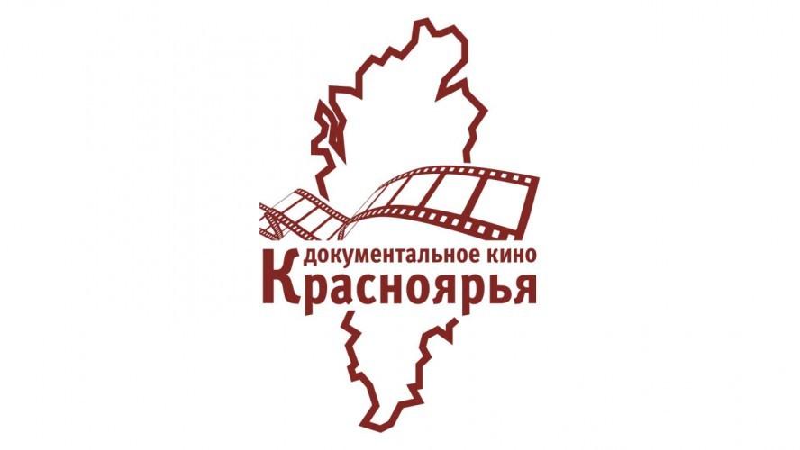Стартовал прием заявок грантовой программы «Документальное кино Красноярья» в 2020 году.