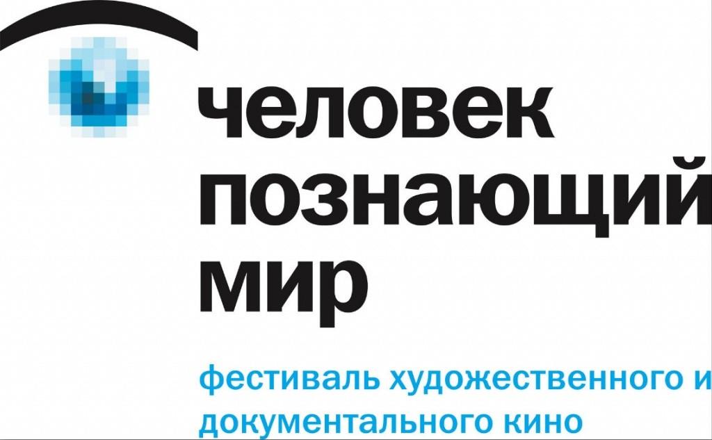 XII всероссийском кинофестиваль «Человек, познающий мир» открыл приём заявок