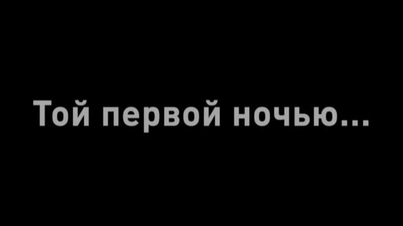 РГАКФД (г.Красногорск). Премьерапроекта кино-поэзия «Той самой первой ночью»