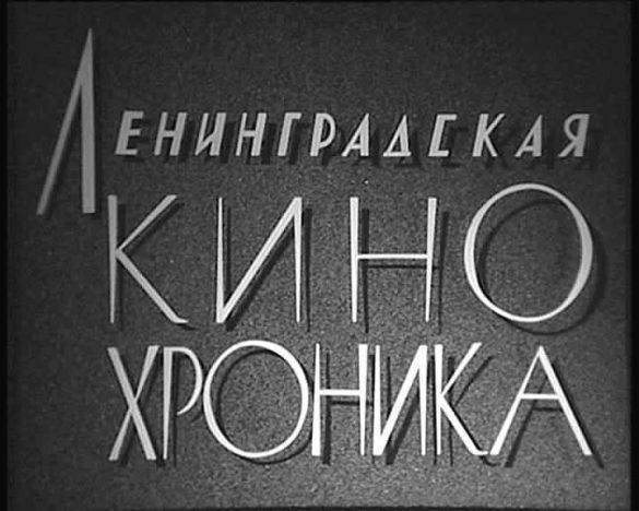 """На телеканале """"Санкт-Петербург"""" в ночь с 5-го на 6-е августа 2020 года покажут документальный фильм Максима Катушкина «Частные хроники директора студии»"""