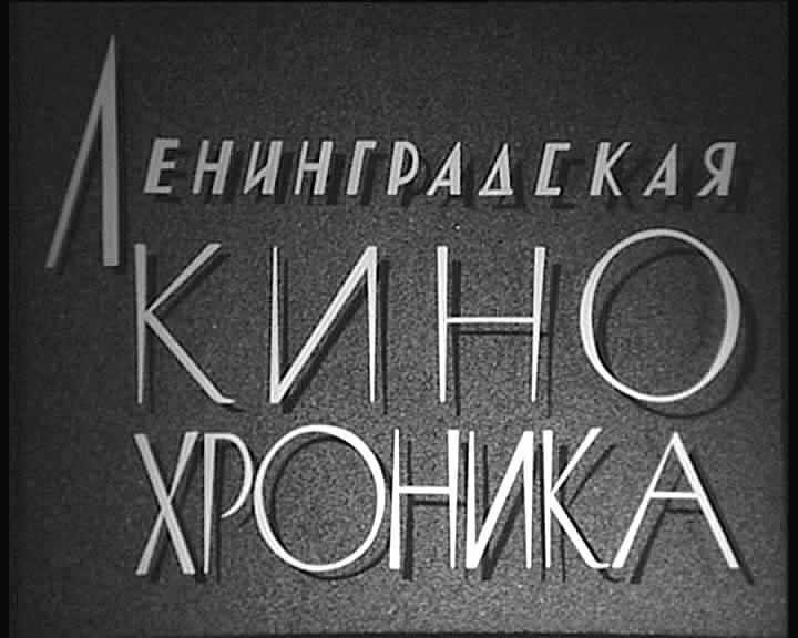 На телеканале «Санкт-Петербург» в ночь с 5-го на 6-е августа 2020 года покажут документальный фильм Максима Катушкина «Частные хроники директора студии»