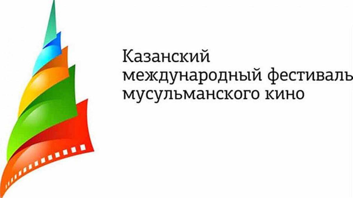 Объявлен шорт-лист XVII Казанского фестиваля мусульманского кино