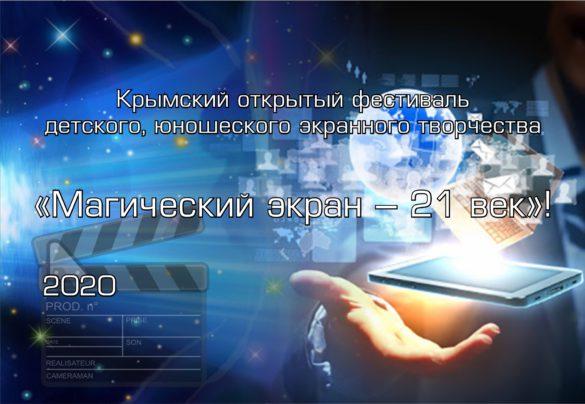Объявлен прием работ на участие в Крымском открытом фестивале детского, юношеского экранного творчества «Магический экран – 21 век»!