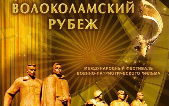Открыт прием заявок на фестиваль «Волоколамский рубеж»