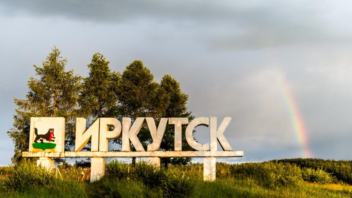 В Иркутске состоялась презентация редкой книги «Италия-Россия. Век кино»