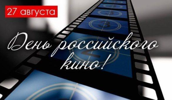 Ассоциация документального кино СК России поздравляет кинематографистов с Днем российского кино!