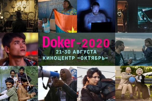 Международный фестиваль документального кино Докер пройдет  c  21 по 30 августа