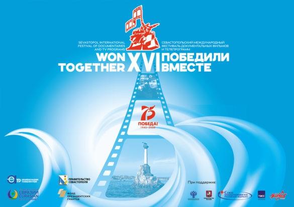 Конкурсная программа XVI Севастопольского международного фестиваля документальных фильмов  «ПОБЕДИЛИ ВМЕСТЕ»