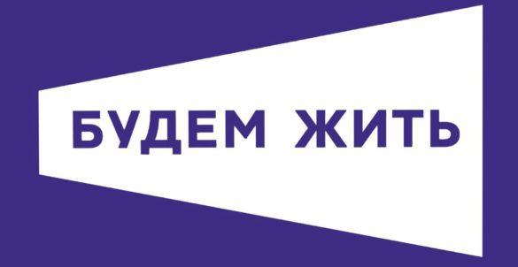 IХ Московский кинофестиваль «Будем жить» пройдёт с  26 августа по 2 сентября 2020 года