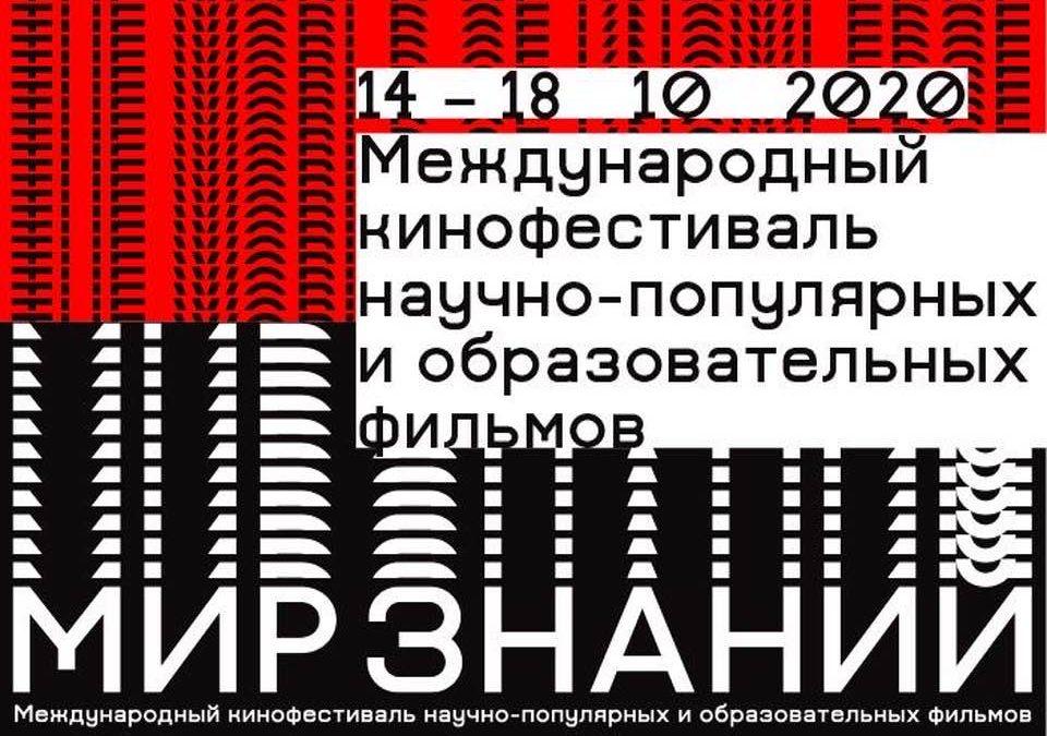 14-18 октября в Санкт-Петербурге в новом формате пройдет XV Международный кинофестиваль «Мир знаний»