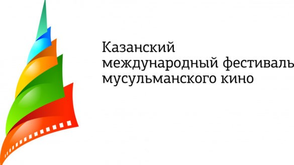 Объявлены лауреаты XVI Казанского международного фестиваля мусульманского кино
