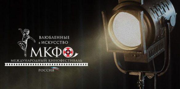 """С 21 — 24 октября  в Санкт-Петербурге пройдёт  IV Международный кинофестиваль """"Влюбленные в искусство"""""""