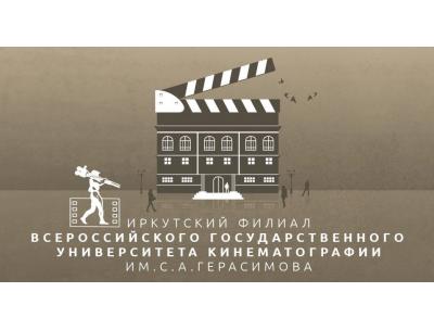 Ассоциация документального кино поздравляет первокурсников мастерской  Сергея Головецкого с поступлением во ВГИК ( филиал Иркутск)