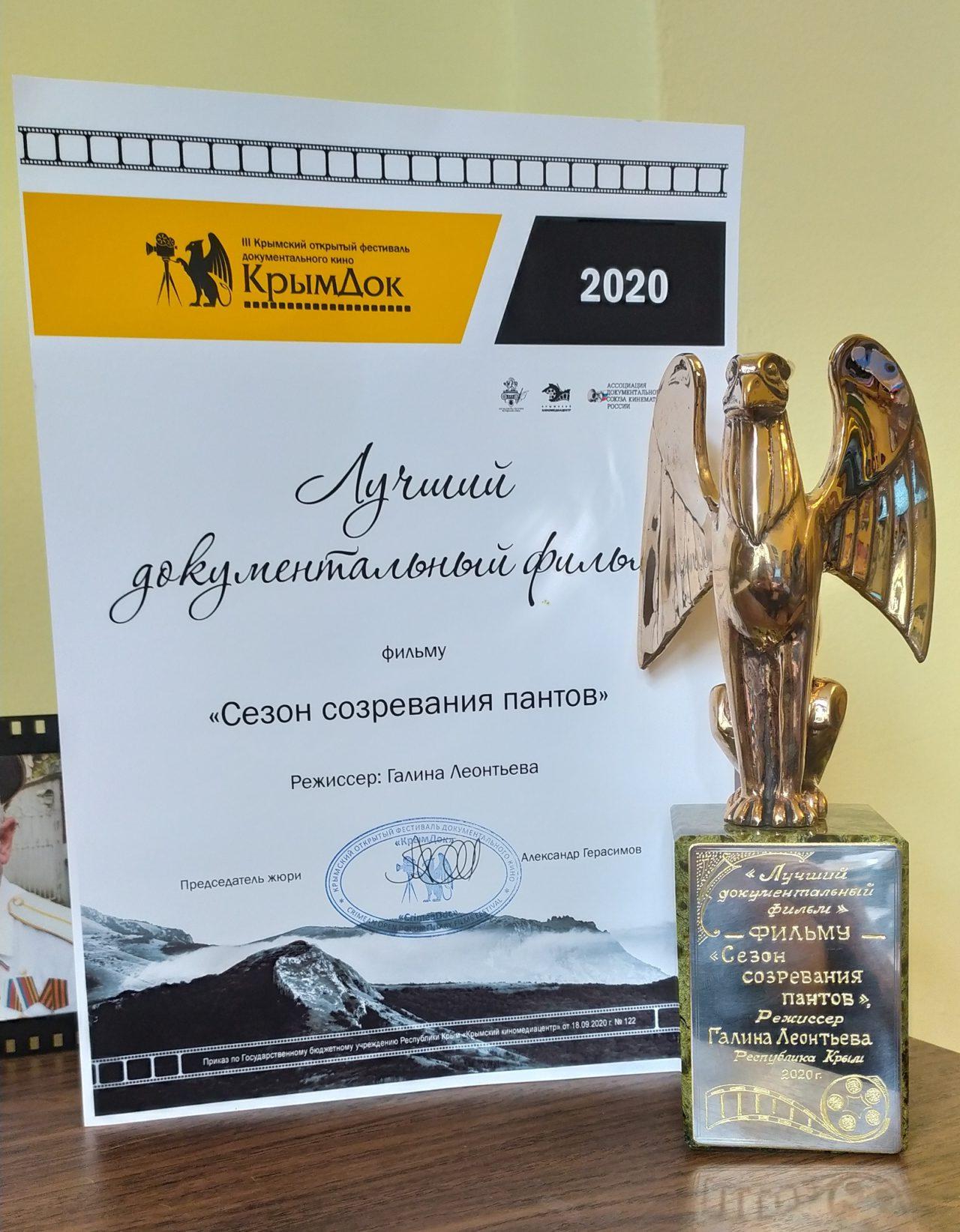 Победители III-го Крымского открытого фестиваля документального кино «КрымДок»