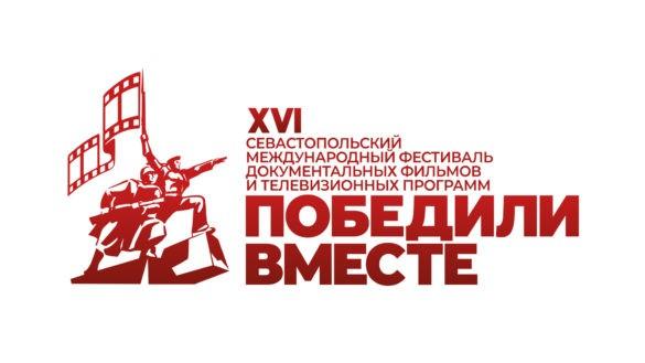 Вручены награды XVI Севастопольского Международного кинофестиваля  «ПОБЕДИЛИ ВМЕСТЕ»