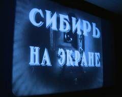 Новый выпуск киножурнала «Сибирь на экране» представляет Музей Новосибирска и Новосибирский Дом документального кино.