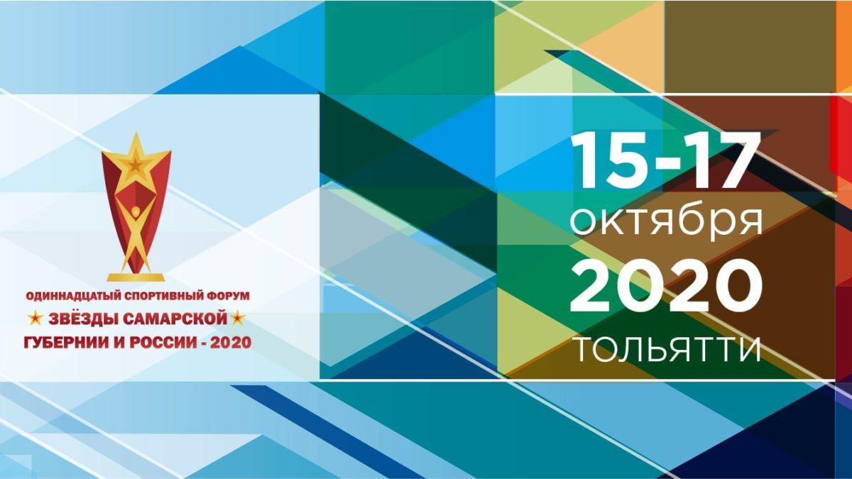 Призёры IX-го Международного фестиваля спортивного кино и телевидения – 2020.