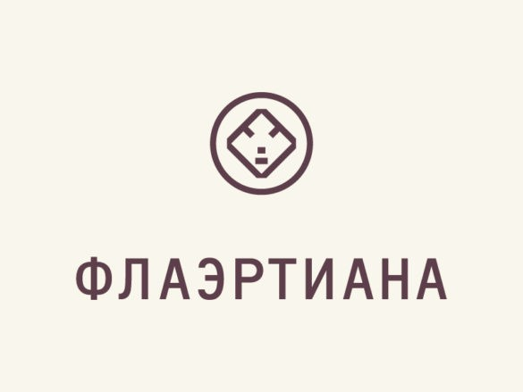 Начался прием заявок на конкурс «ВУЗ-Флаэртиана-2020»