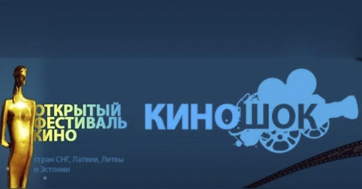 XXIX Открытый кинофестиваль Киношок объявил программу