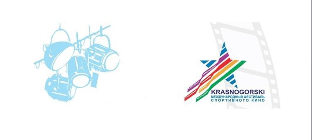 XVIII Международный фестиваль спортивного кино пройдет в Москве и Красногорске