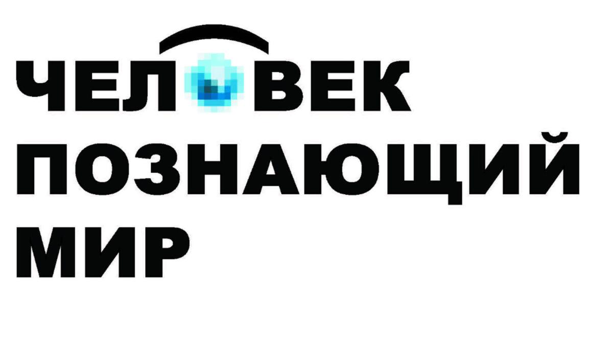 Сформирована конкурсная программа  XIIкинофестиваля «Человек познающий мир» (Крым)