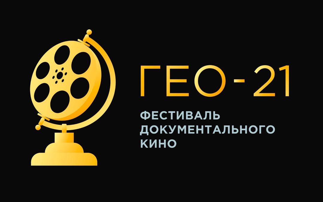 В Омске подошел к концу фестиваль документального кино «ГЕО-21»