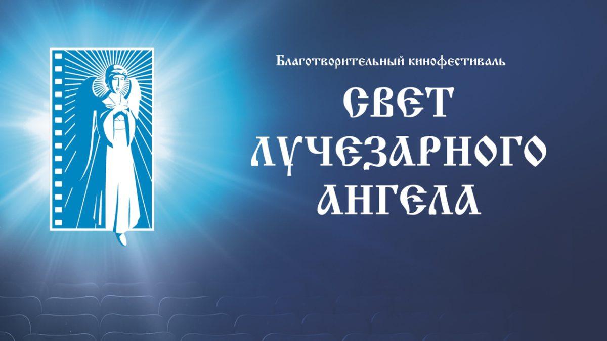 Список участников XVII Международного благотворительного кинофестиваля «Лучезарный Ангел»