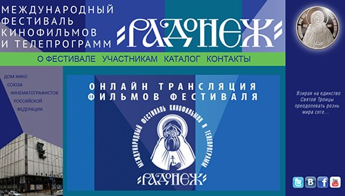 Открытие XХV-ого Юбилейного Международного фестиваля кино и телепрограмм «Радонеж»