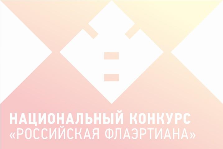 Флаэртиана 2020 представляет программу национального конкурса