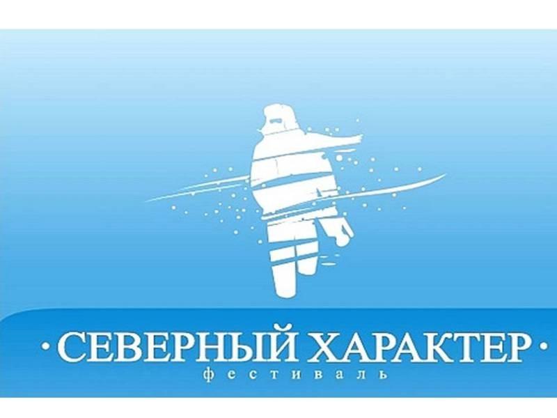 Объявлены имена победителей XII МКФ «Северный Характер» (Мурманск)