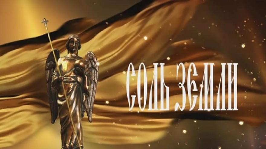 В Самаре завершился XIII открытый Всероссийский фестиваль документальных фильмов «Соль земли»