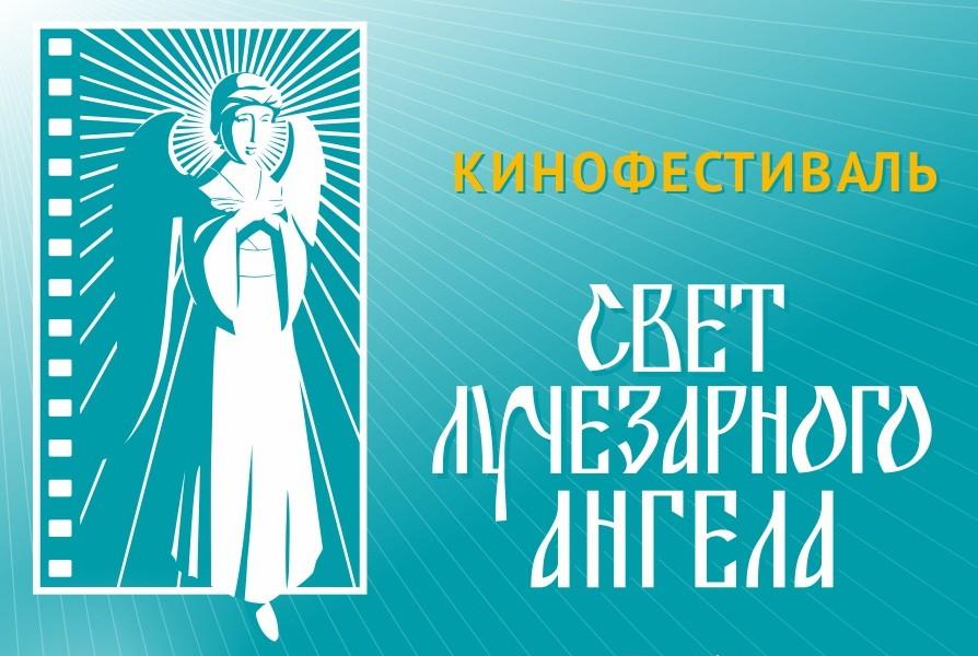 В рамках Международного кинофестиваля «Лучезарный Ангел» состоялся  показ фильма Елены Дубковой об Андрее Денникове
