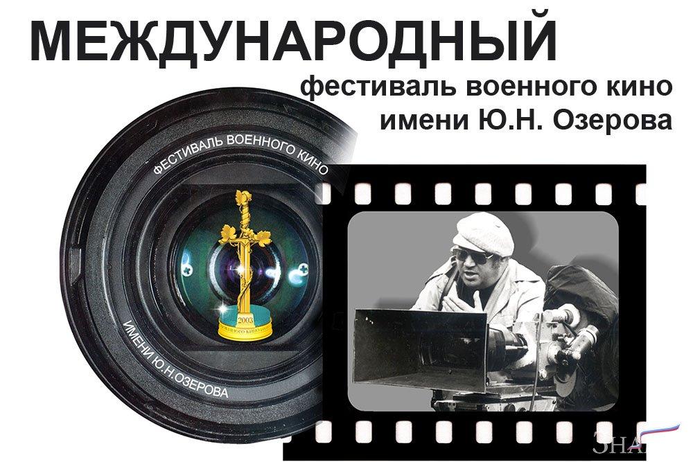 Международный кинофестиваль им. Юрия Озерова начал работу