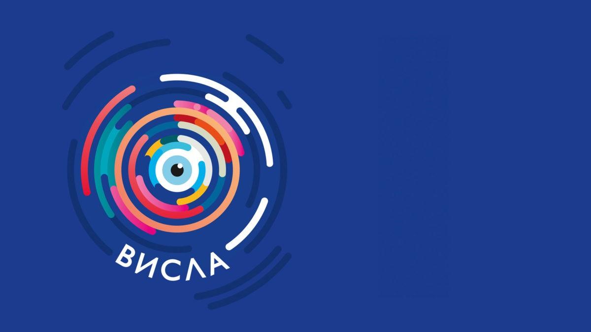 13-й фестиваль польских фильмов в России «Висла» пройдёт с 28 ноября по 1 декабря.