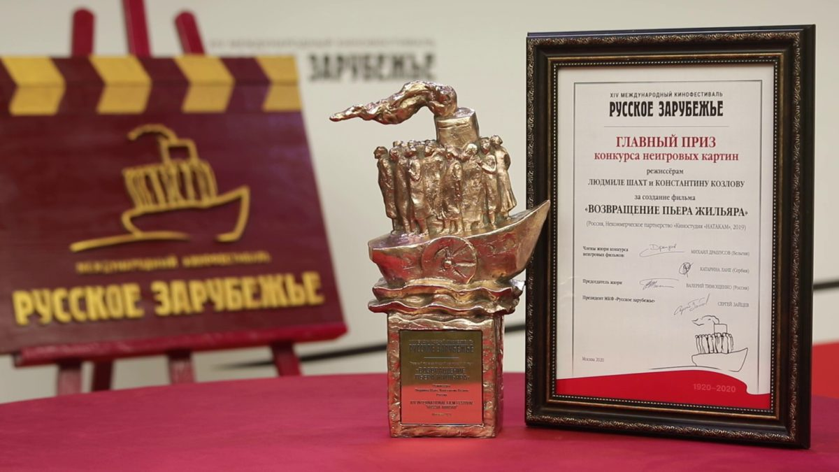Объявлены победители XIV Международного кинофестиваля «Русское зарубежье»