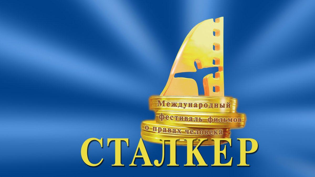 ИТОГИ XХVI Международного Фестиваля фильмов о правах человека «Сталкер» 10 — 15 декабря 2020 года