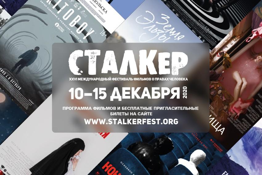 В Москве пройдет кинофестиваль «Сталкер»