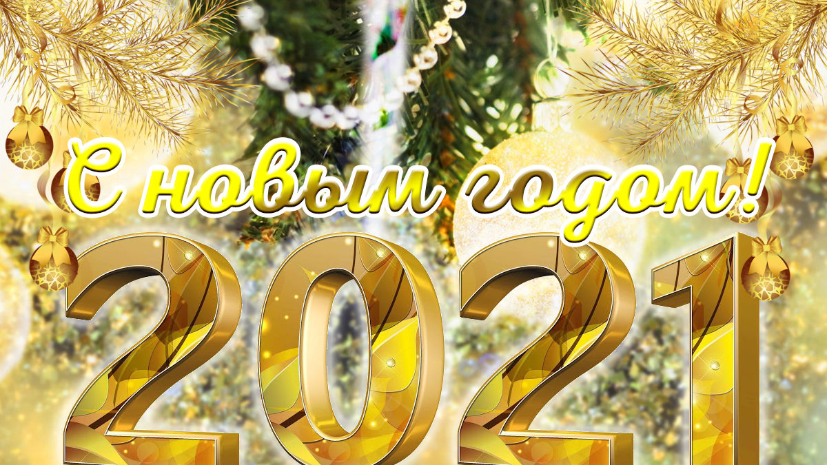 Ассоциация документального кино поздравляет кинематографистов с Новым 2021-м годом!