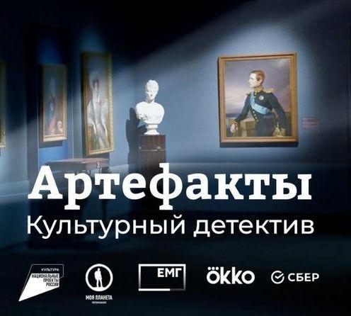 Цикл документальных фильмов расскажет о пяти российских музеях с помощью приложения «Артефакт»