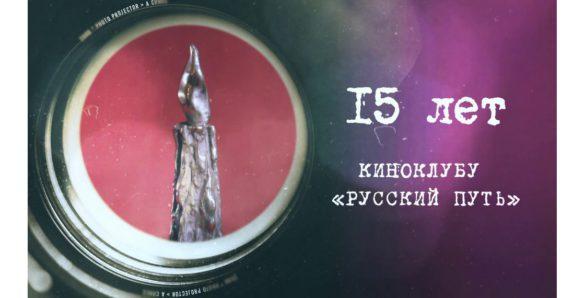 Киноклубу «Русский путь» — 15 лет