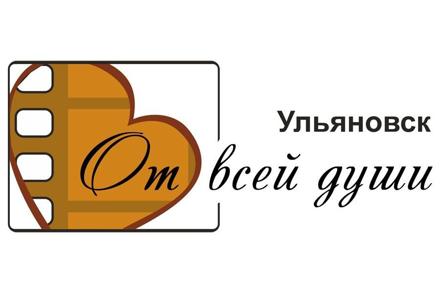 В Ульяновской области открылся прием заявок на участие в Международном кинофестивале «От всей души»