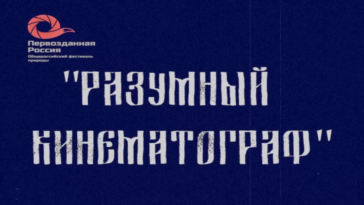 Фестиваль документальных фильмов о природе «Разумный кинематограф»