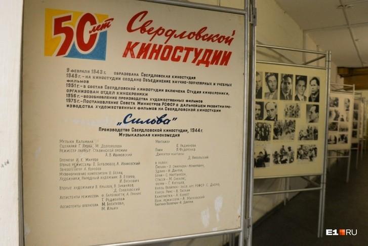 Свердловская киностудия отметила 78-летие