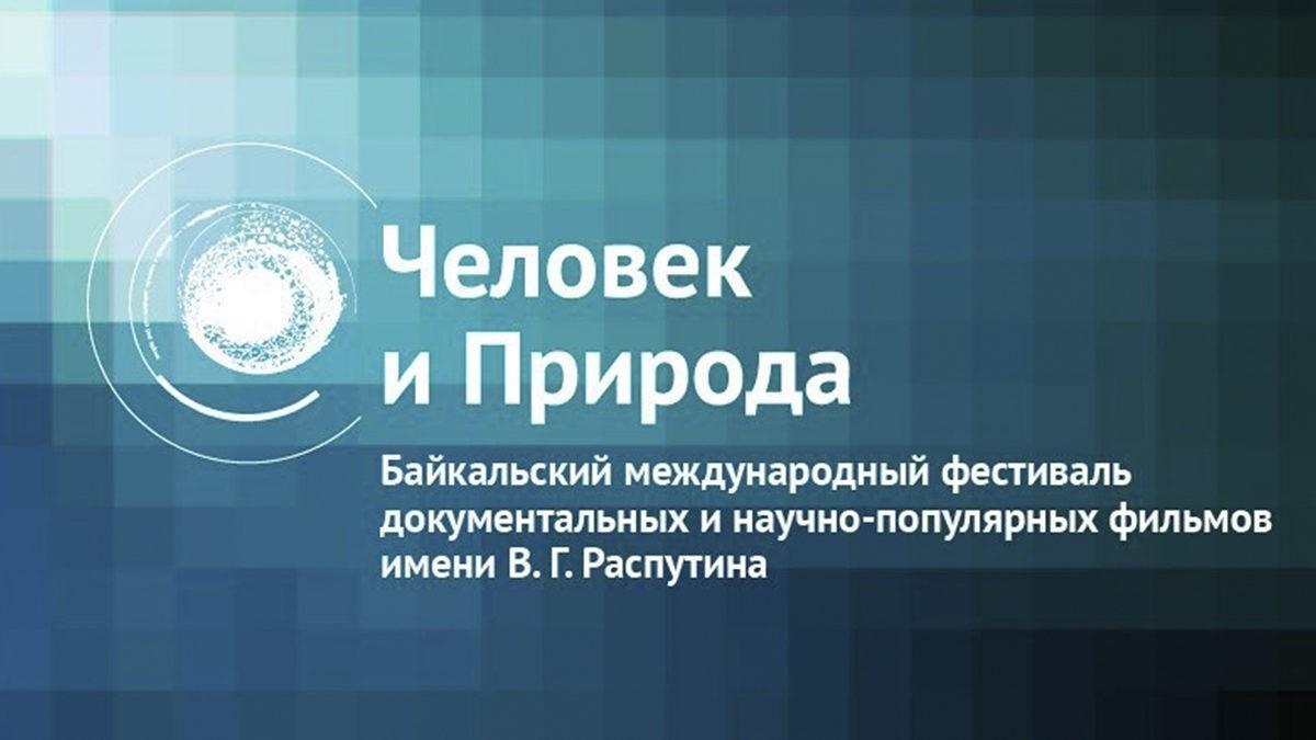 20 -й Байкальский международный кинофестиваль «Человек и природа» им.В.Г.Распутина принимает заявки